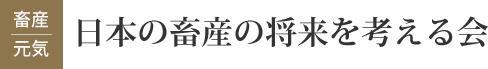 日本の畜産の将来を考える会